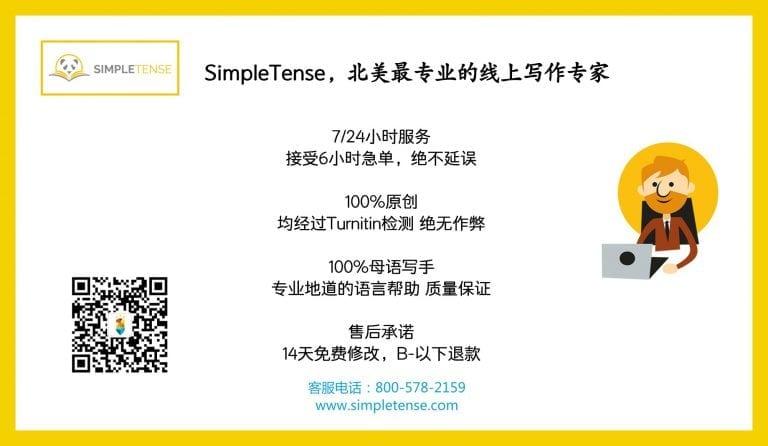 SimpleTense论文代写