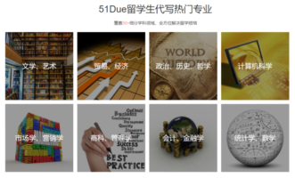 51Due-代写科目